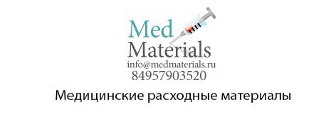Медицинские расходные материалы купить в Москве